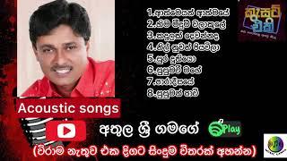 Cassette eka   Athulasri Gamage  Music Lanka
