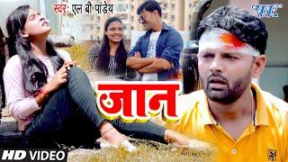 LB Pandey I जान I Jaan I 2020 Bhojpuri Superhit Sad Bhojpuri HD Video Song
