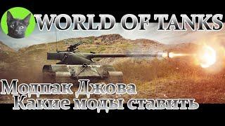 World of Tanks - Модпак Джова (Jove modpack). Какие моды ставить