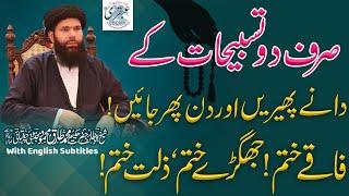 2 Tasbeeh Parhain Aur Faaqy Khatam | Ubqari | Muhammad Tariq Mahmood | Dars Clip | 21-01-2021