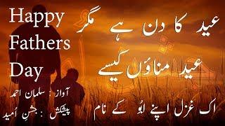 Sad Poem - Eid ka din hai magar eid manao kesy - Fathers Day 2019 - Sad Urdu Hindi - Jashn e Umeed