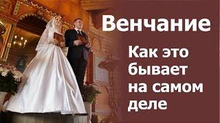 Православное венчание – всё не так просто, как кажется