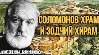 Соломонов Храм и зодчий Хирам. Леонид Мацих.