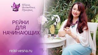 видео ОЩУЩЕНИЯ В РУКАХ ПРИ ПЕРЕДАЧЕ РЕЙКИ
