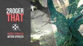 Создание элегантного слайд-шоу (2RogerThat - Уроки по After Effects)