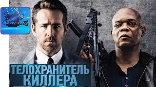 Телохранитель Киллера [2017] Русский Трейлер