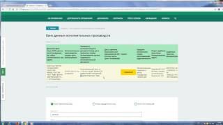 Как узнать о долгах - на Интернет-сайте судебных приставов Республики Тыва