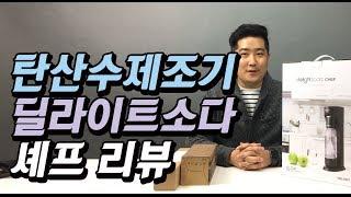 딜라이트소다 셰프 탄산수 제조기 소다스트림 리뷰 Del…