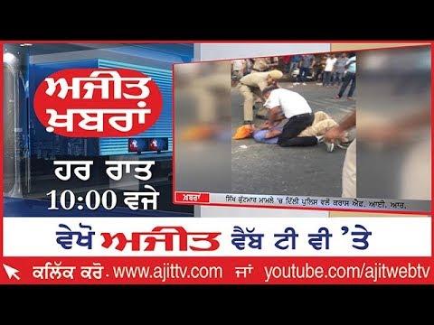 Ajit News  10 pm 17 June  2019 Ajit Web Tv