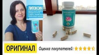 Липоксин для похудения раз и НАВСЕГДА
