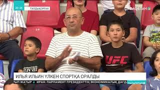 Илья Ильин үлкен спортқа оралды