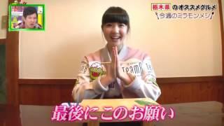 Video 161114 Mirai Monster - Honda Hitomi download MP3, 3GP, MP4, WEBM, AVI, FLV November 2017