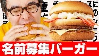 2016年2月2日から販売されるマクドナルドの新バーガーを食べてみました...