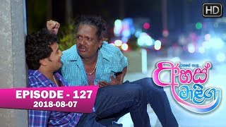 Ahas Maliga | Episode 127 | 2018-08-07