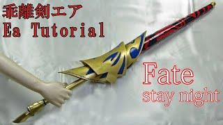 【Fate】光る!乖離剣エアの作り方 Ea Tutorial 【Fate/stay night,FGO】