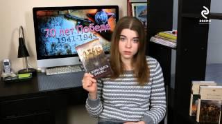 Читателям от «Эксмо»: советская классика о Великой Отечественной войне