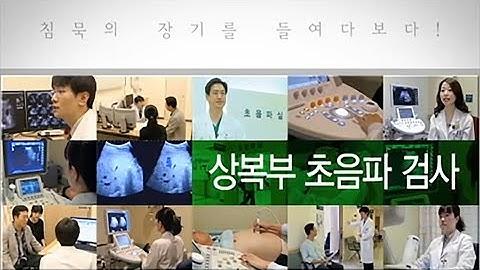 상복부 초음파 검사
