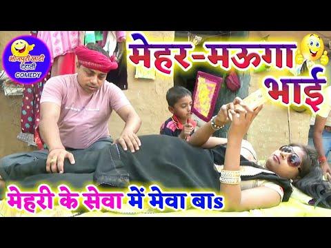 || COMEDY VIDEO || मेहर-मउगा भाई || Bhojpuri Comedy Mehar Mauga Bhai |MR Bhojpuriya