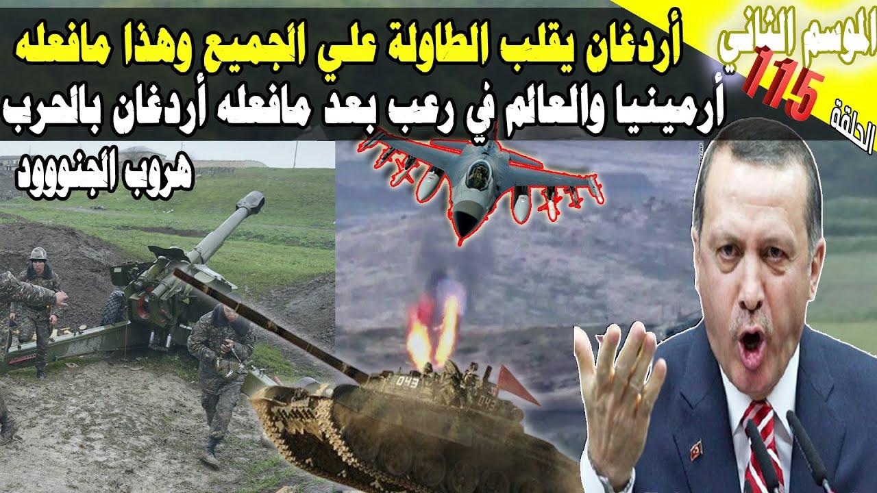 (115) تركيا تمنح أذربيجان التفوق العسكري, وارمينيا تستغيث بحلفائها ج2