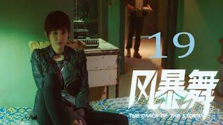《风暴舞》EP19| The Dance of the Storm EP19(陈伟霆、古力娜扎、任达华、郭家豪、宋妍霏)