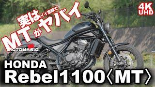 【実はMTがヤバイ!?】 ホンダ・レブル1100 〈MT〉 バイク試乗レビュー【前編】 HONDA Rebel 1100 MT TEST RIDE 【REAL SOUND】