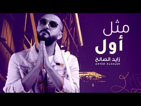 Download زايد الصالح - مثل أول حصرياً | 2019 Mp4 baru