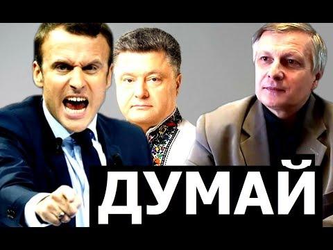 Почему Франция назначает Президента Украины. Валерий Пякин.
