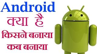 Android Kya Hai Kisne Banya Puri jankari Hindi Me