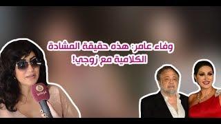 """وفاء عامر: هذه حقيقة المشادة الكلامية مع زوجي في """"الاسكندرية السينمائي"""""""