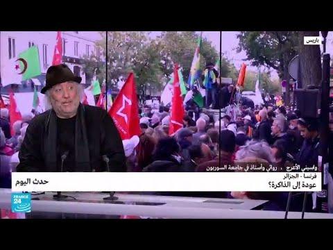 فرنسا - الجزائر: عودة إلى الذاكرة؟ • فرانس 24 / FRANCE 24  - نشر قبل 1 ساعة
