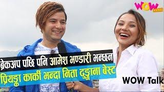 निता ढुङ्गानालाई अझै माया गर्छन पुर्वप्रेमि आमेश |ब्रेकअप पछि पनि यस्तो प्रेम| Aamesh Bhandari