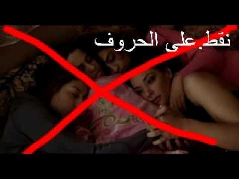جميعا من أجل حذف الفلم المغربي الإباحي الجديد