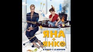 (трейлер к фильму яна + янко) (((2017))) (12+)