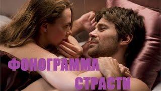 ФОНОГРАММА СТРАСТИ самые лучшие фильмы русские новинки