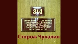 314 кабинет Сторож Чукалин