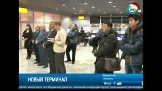 В аэропорту Алматы – новый терминал