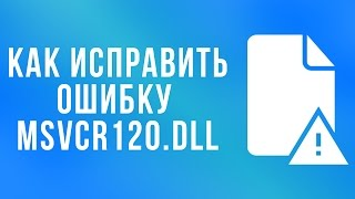 КАК ИСПРАВИТЬ ОШИБКУ MSVCR120.dll