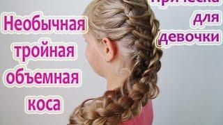 Необычное объемное плетение из трех кос ★ Прическа для девочки