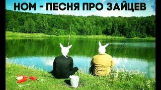 НОМ — Песня про зайцев
