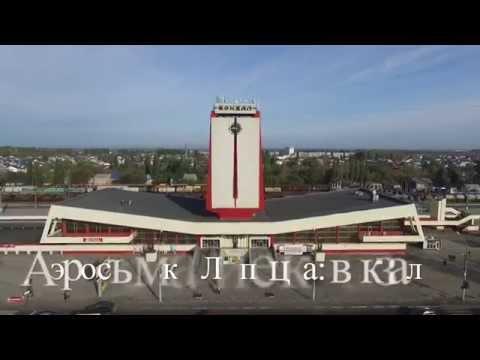 Липецк - железнодорожный  вокзал - аэросъёмка