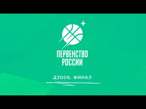 Девушки 2006. Финал. УОР №4 им А.Я. Гомельского - «Руна-Баскет»