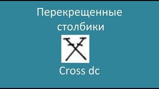 Перекрещенные столбики – Cross dc(Перекрещенные столбики – Cross dc Перекрещенные столбики могут с любым числом накидов, количество столбиков..., 2015-06-10T15:51:03.000Z)