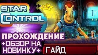 Star Control: Origins Обзор Прохождение и Гайд на Русском #1