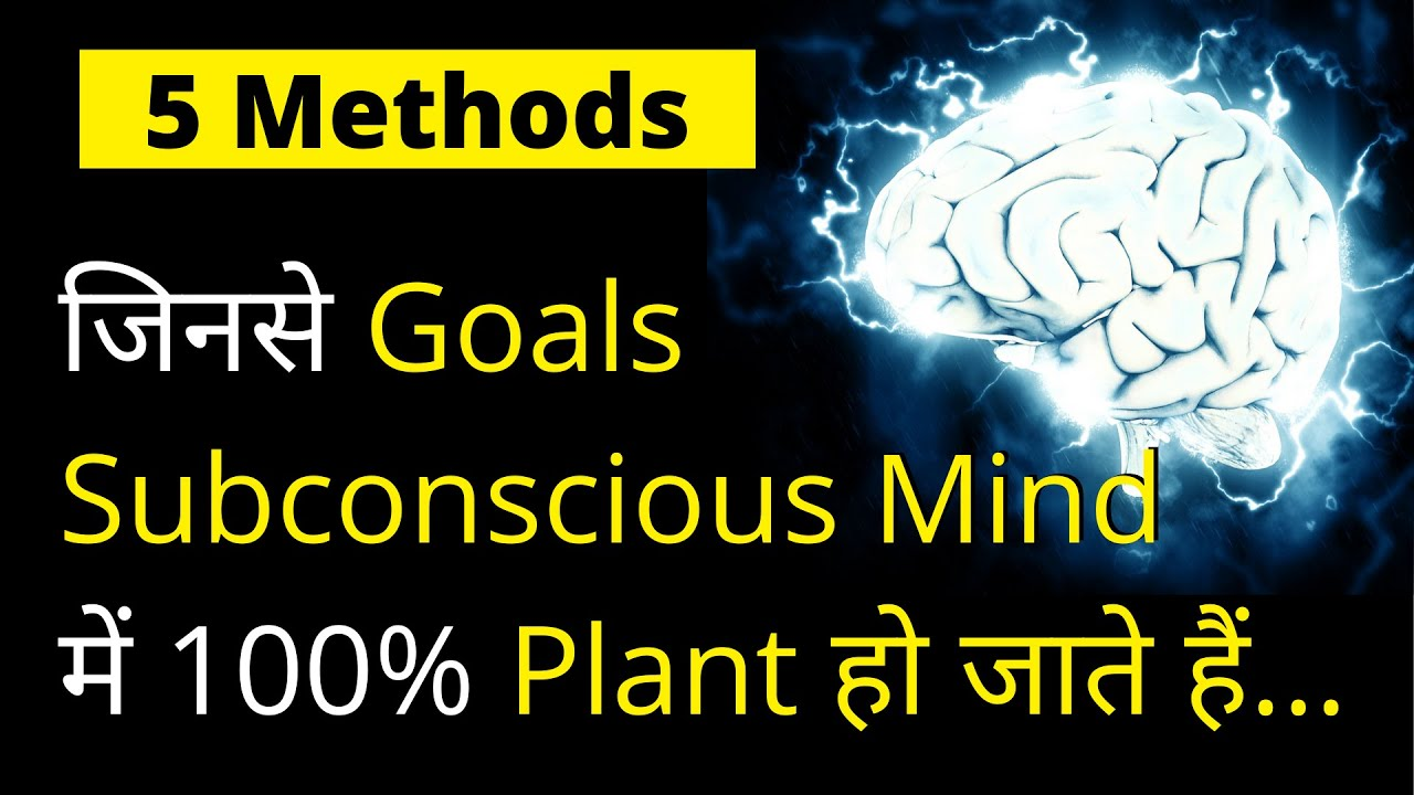 How To Plants Goals Into Your Subconscious Mind | 5 Methods | Ved [In Hindi]