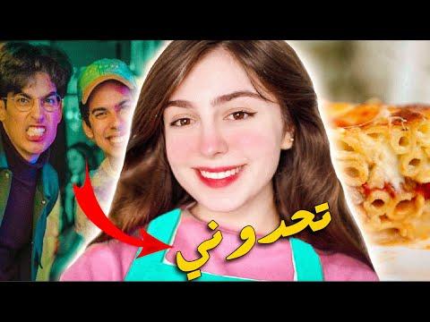 اكلات و يوتيوبرز : الحلقة الخامسة مع سعودي ريبورترز