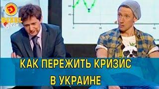 Выход из экономического кризиса - пример украинской фирмы | Дизель шоу