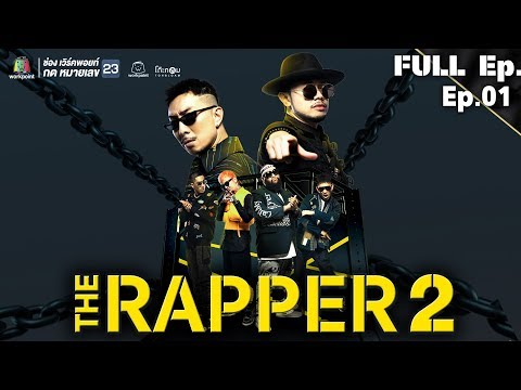 THE RAPPER 2 | EP.01 | Audition | 11 ก.พ. 62 Full HD