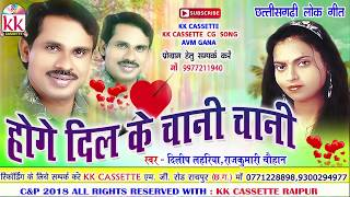 दिलीप लहरिया-Cg Song-Hoge Dil Ke Chani Chani-Dilip Lahariya-Rajkumari Chauhan-Chhatttisgarhi Geet HD