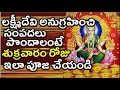How to get Blessed by Lakshmi Devi with more Money