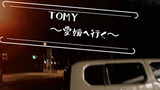 【旅】 トミキャンマン  広島〜愛媛へ  オレンジカップ 小学生ハンドボール